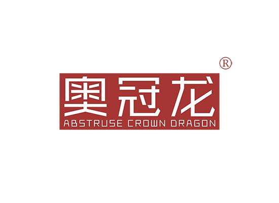 奥冠龙  ABSTRUSE CROWN DRAGON