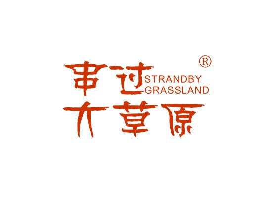 串过大草原 STRANDBY GRASSLAND