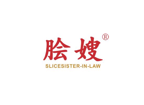 脍嫂 SLICE SISTER-IN-LAW
