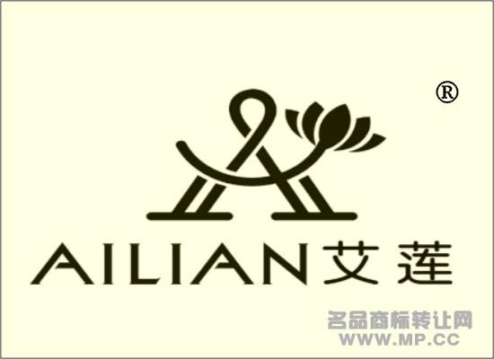 艾莲商标转让 - 第16类-文具办公用品 - 中国名品商标