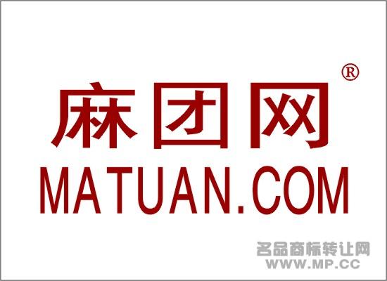 麻团网商标转让 - 第42类-网站服务 - 中国名品商标图片
