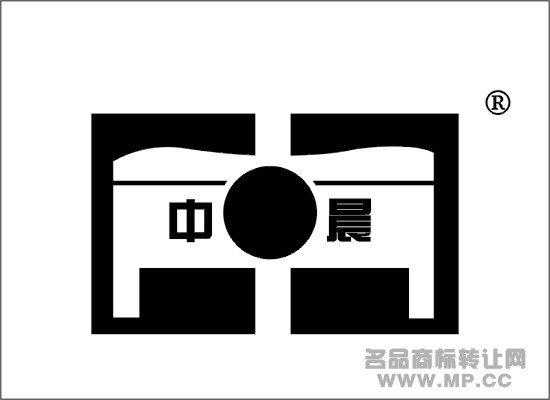 中晨商标转让 - 第20类-家具 - 中国名品商标转让网图片