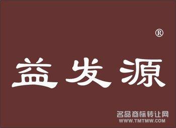 44-0081 益发源