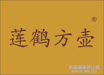 6-0469 莲鹤方壶