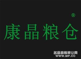 40-0097 康晶粮仓