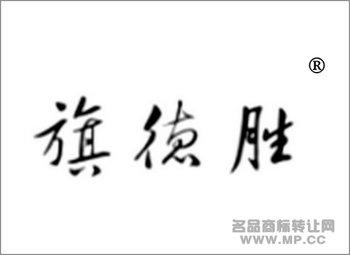 12-0824 旗德胜