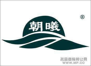 5-1570 朝曦
