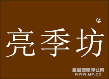 03-2661 亮季坊