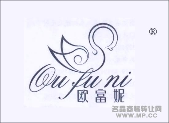 欧富妮商标转让 - 第25类-服装鞋帽 - 中国名品商标图片