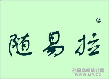9-2064 随易拉
