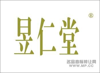 5-1679 昱仁堂