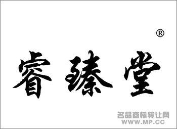 5-1689 睿臻堂