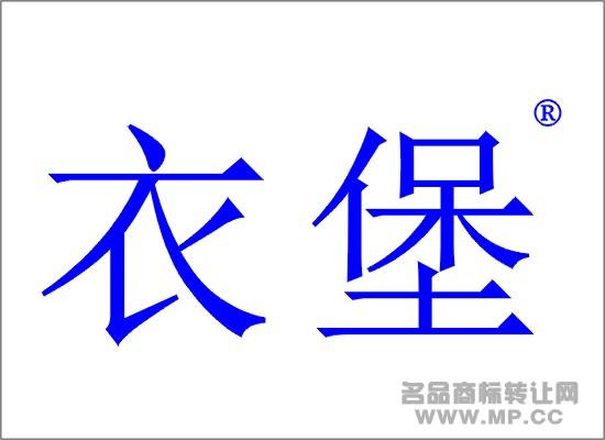 衣堡商标转让 - 第16类-文具办公用品 - 中国名品商标