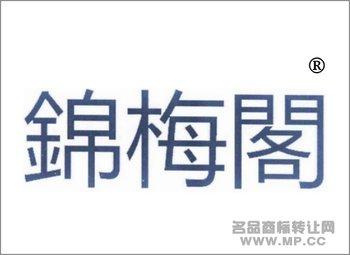 03-2970 锦梅阁