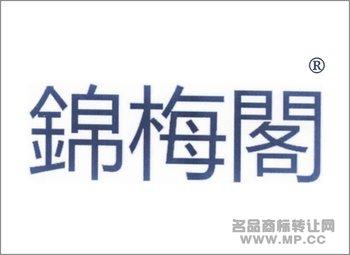 8-00286 锦梅阁