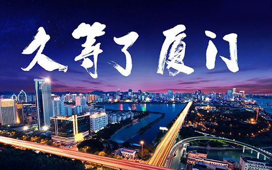 厦门是我国著名的旅游城市,厦门岛内的著名风景有南普陀寺,厦门
