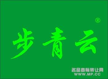 9-2129 步青云