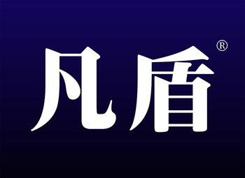 03-3031 凡盾