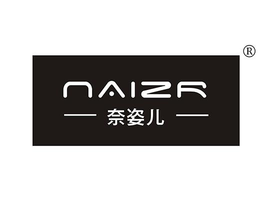 奈姿儿商标转让 - 第18类-皮革皮具 - 中国名品商标图片