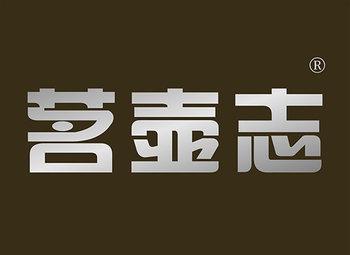 35-A045 茗壶志