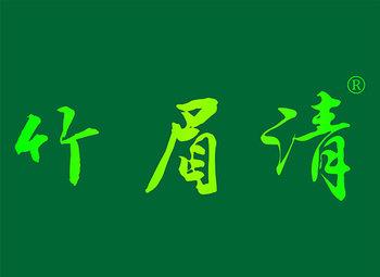 30-A025 竹眉清