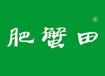30-A064 肥蟹田
