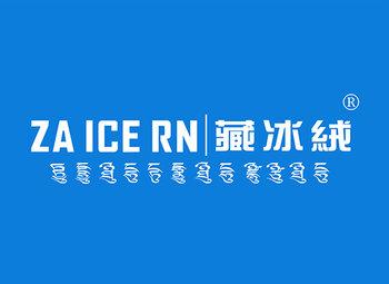 25-A879 藏冰绒