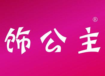 26-A013 饰公主