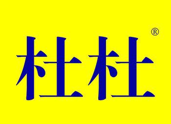 11-A070 杜杜
