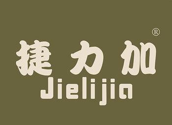 9-J301 捷力加