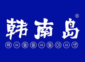 29-A012 韩南岛