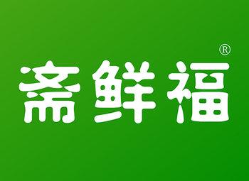 29-A149 斋鲜福