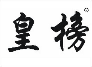 03-00313 皇榜