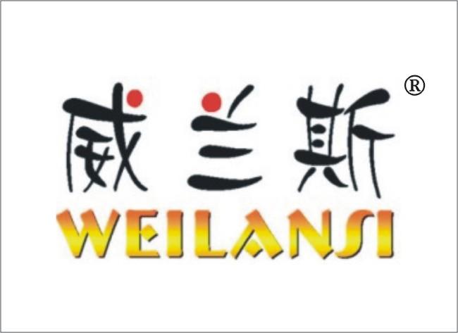 威兰斯商标转让 - 第25类-服装鞋帽 - 中国名品商标图片