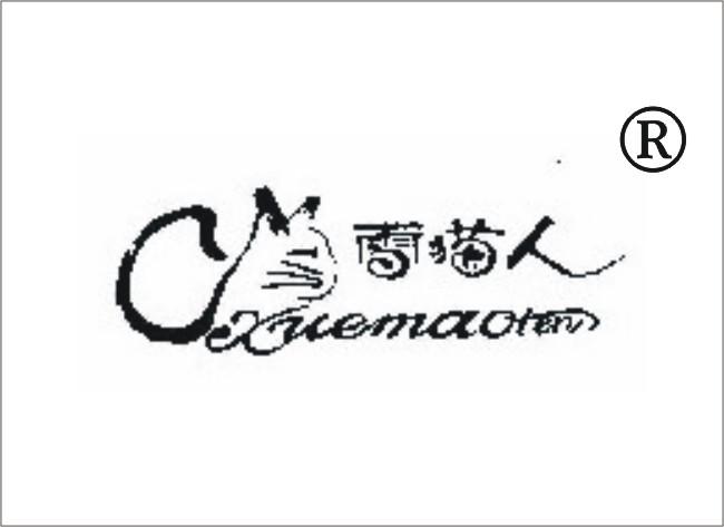 雪猫人商标转让 - 第25类-服装鞋帽 - 中国名品商标图片
