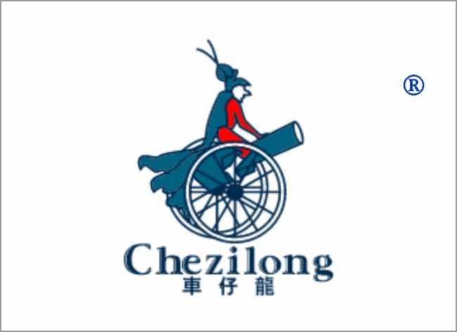 车仔龙商标转让 - 第25类-服装鞋帽围巾 - 中国名品图片