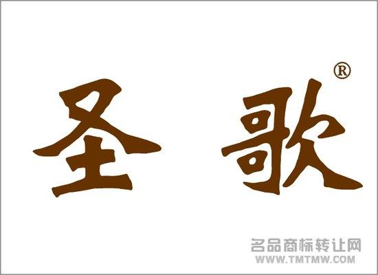 圣歌商标转让 - 第25类-服装鞋帽 - 中国名品商标转让图片