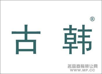 01-0185 古韩