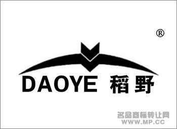 11-1655 稻野 daoye