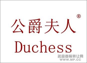 12-0362 公爵夫人  Duchess