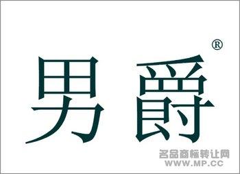 12-0369 男爵