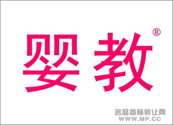 婴教商标转让 - 第16类-文具办公用品 - 中国名品商标