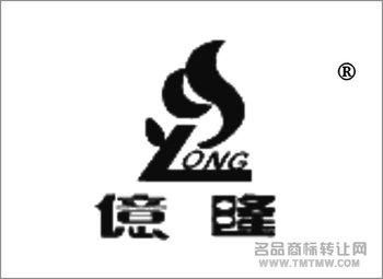 23-0014 亿隆