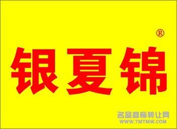 23-0029 银夏锦