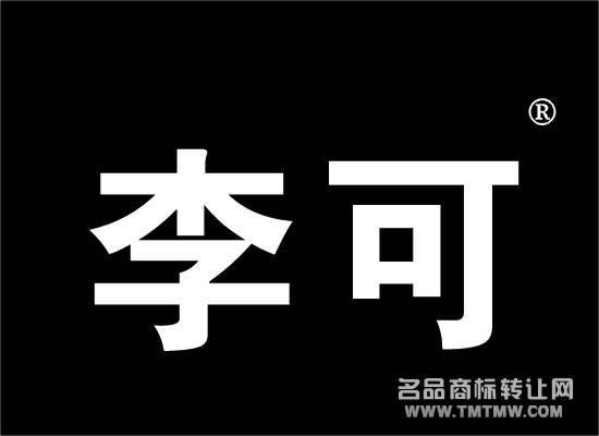李可商标转让 - 第25类-服装鞋帽 - 中国名品商标转让图片