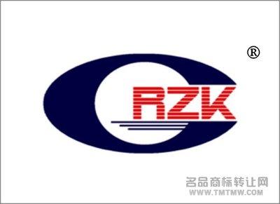 r z k商标转让 - 第25类-服装鞋帽 - 中国名品商标图片