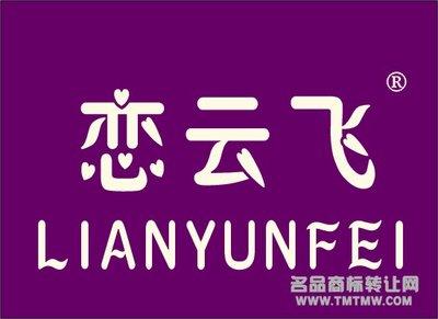 恋云飞商标转让 - 第25类-服装鞋帽 - 中国名品商标图片