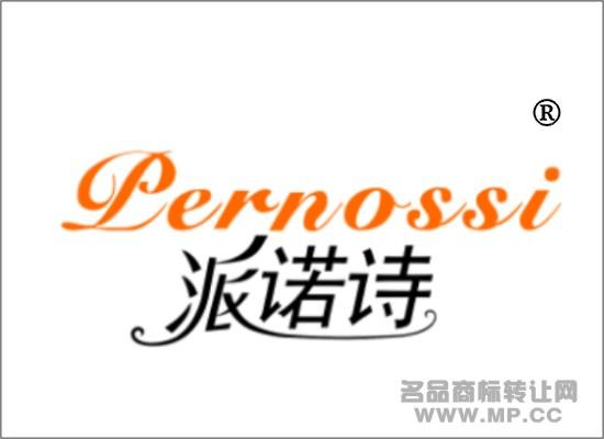 派诺诗商标转让 - 第25类-服装鞋帽 - 中国名品商标图片