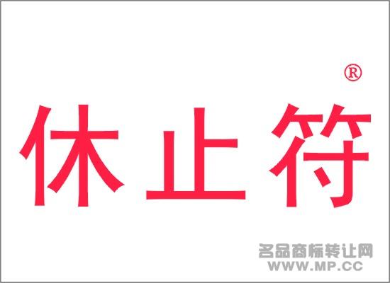 休止符商标转让 - 第25类-服装鞋帽 - 中国名品商标图片