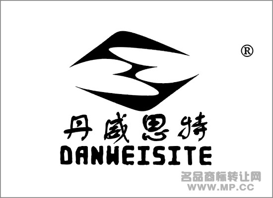 丹威思特商标转让 - 第25类-服装鞋帽 - 中国名品商标图片